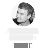 Блог Александра Немирова