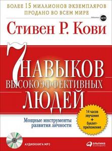 700_7navykov_upakovka_2011