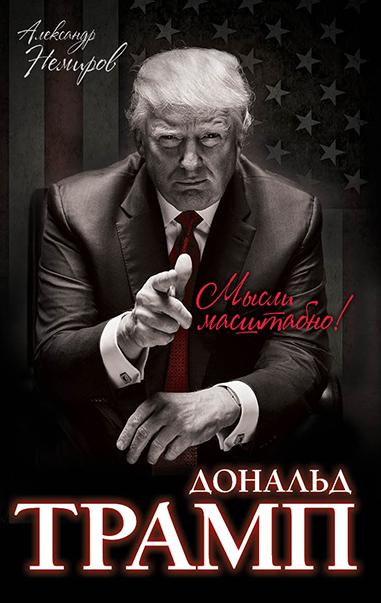 Книга: Дональд Трамп - Мысли Масштабно, вышла!