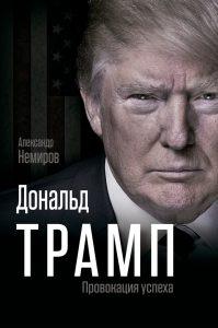 Книга: Дональд Трамп - Провокация успеха