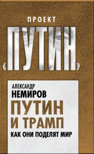 Книга: Путин и Трамп. Как они поделят мир