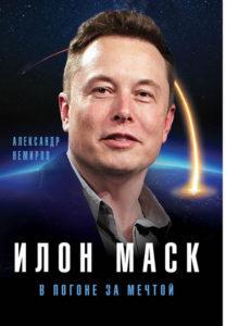 Книга: Илон Маск -  В погоне за мечтой