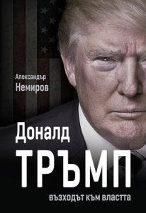 Книга: А. Немиров - Дональд Трамп, переведена и отпечатана на болгарском языке