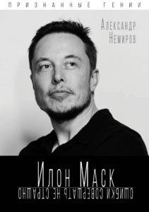 Книга: Илон Маск - Ошибки совершать не страшно