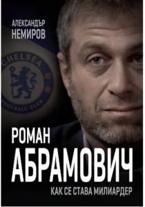 Книга: А. Немиров - Роман Абрамович. Как се става милиардер, переведена и отпечатана на болгарском языке
